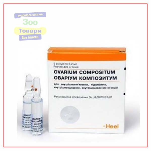 Хеель Овариум 5мл - 5 ампул (Heel Ovarium)