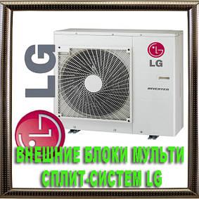 Внешние блоки мульти сплит-систем LG