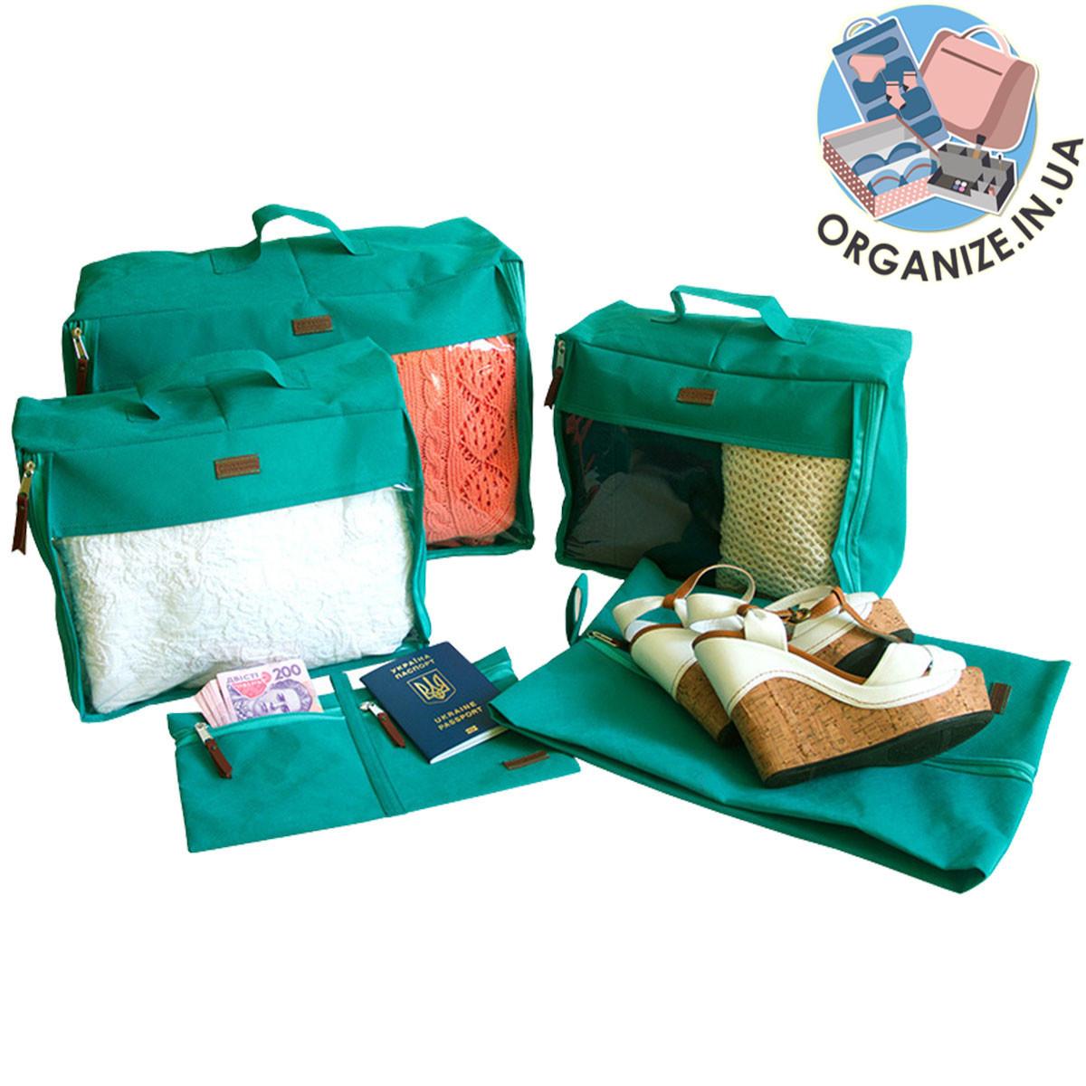 Набор органайзеров для путешествий 5 шт ORGANIZE (лазурь)