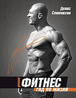 Фитнес. Гид по жизни  Денис Семенихин
