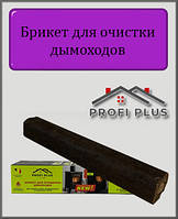 Брикет для очистки дымоходов Profi Plus
