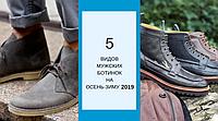 5 ВИДОВ МУЖСКИХ БОТИНОК НА ОСЕНЬ-ЗИМУ 2019-20