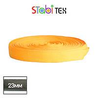 Лямовка тесьма окантовочная (обтачка) 23мм - 210гр (100м/боб) Желтый