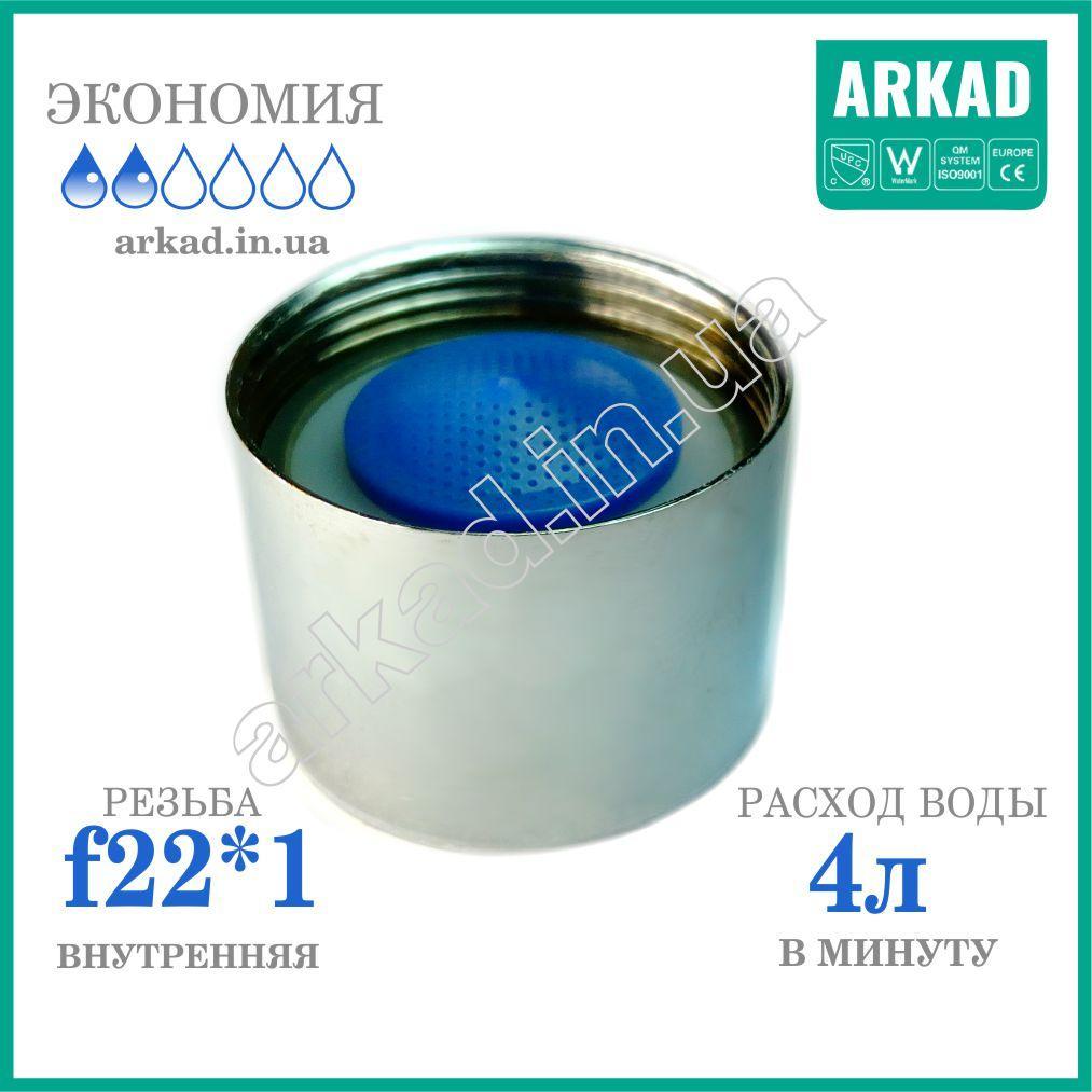 Насадка на кран для экономии воды (стабилизатор расхода воды) AS4Z22 - 4л/мин