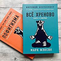 Марк Мэнсон Тонкое искусство пофигизма Все хреново Комплект из 2 книг