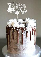 Топер на новий рік, Новорічний топпер в торт, топпер з сніжинками, Білий топер на новий рік, Великий розмір