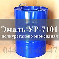 Эмаль УР-7101 полиуретаново эпоксидная