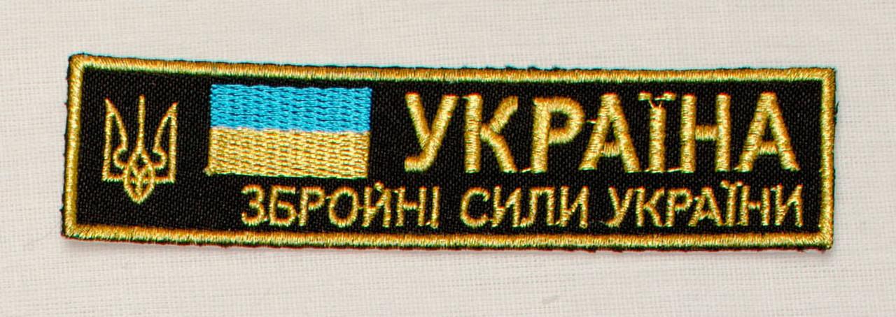 Нагрудная Украина  ЗСУ на липучке черный