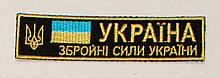 Нагрудна Україна ЗСУ на липучці чорний
