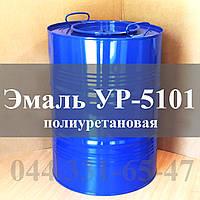 Эмаль  УР-5101 эпоксидно полиуретановая