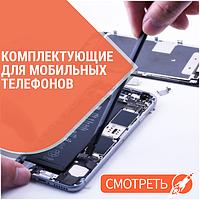Запчастини для телефонів і електроніки