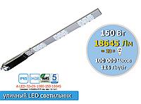 LED светильник  150W на американских диодах для освещения многополосных автодорог