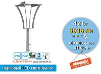 Парковый LED светильник A-LED-42-5936-PK, аналог НТУ-08-250