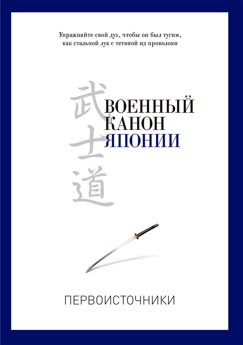 Военный канон Японии. Томас Клири