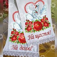 Рушник весільний під вишивку Лебеді в серці