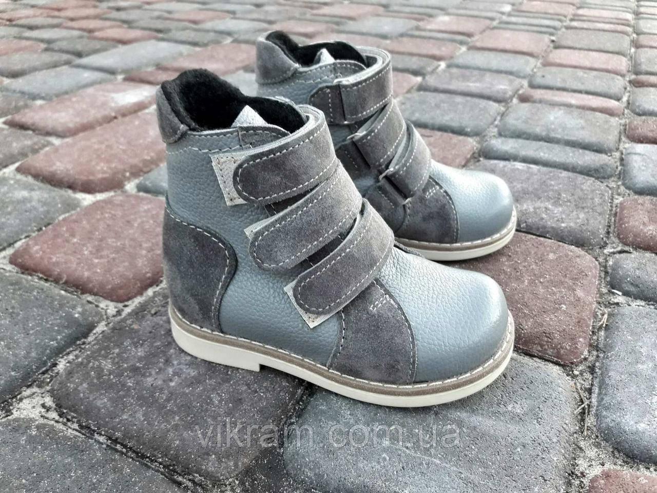 Детские ортопедические демисезонные ботинки VIKRAM.ORTO 31р - 36р
