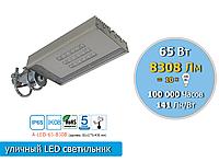 LED светильник уличный 65 Вт для освещения автодорог местного значения