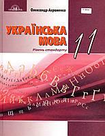 Підручник. Українська мова, 11 клас. (рівень стандарту) Авраменко О.