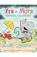 Утя и Мотя. Прогулка под дождем. Джонатан Лондон