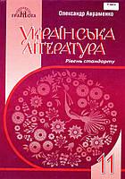 Підручник. Українська література, 11 клас.  Авраменко О.М.