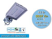 ЛЭД светильник для автодорог, 43W 5537 Lm