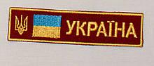 Нагрудна Нашивка Україна на липучці малиновий