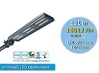 Уличный светодиодный светильник 131 Вт, 16612 Лм, для освещения широких улиц