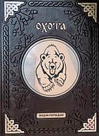 Охота Энциклопедия VIP издание