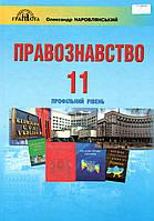 Підручник. Правознавство, 11 клас (профільний рівень.) О.Д. Наровлянський