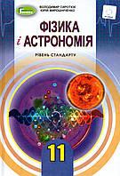 Фізика і астрономія, 11 клас. В. Сиротюк, Мирошніченко Ю.