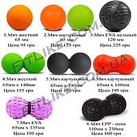Массажный мяч - мячик для миофасциального релиза, ролл для массажа стоп, ног, рук, спины, шеи