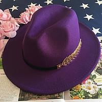 Шляпа Федора унисекс с устойчивыми полями Gold фиолетовая, фото 1