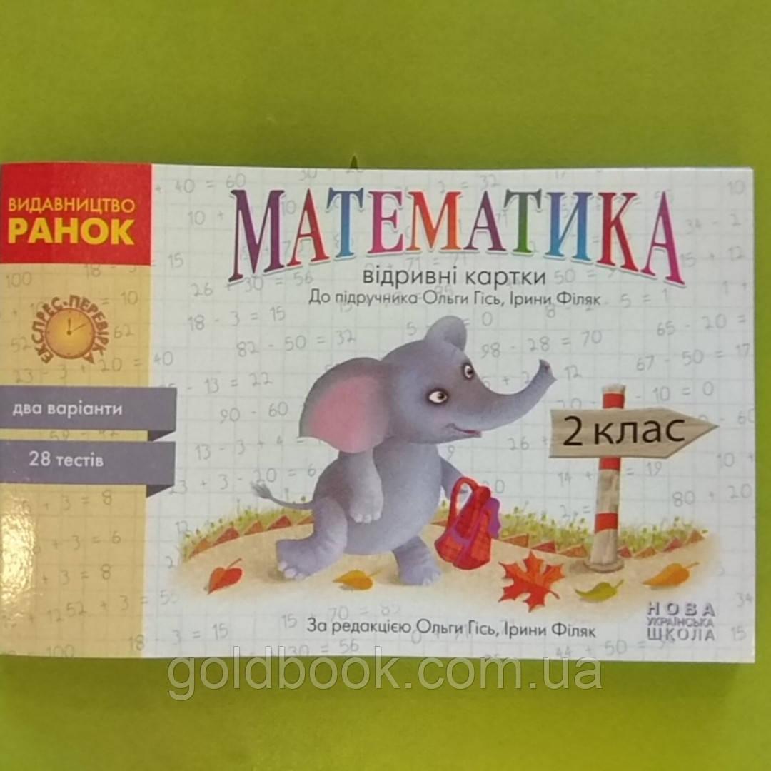 Математика 2 клас відривні картки