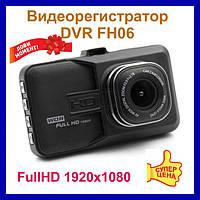 Видеорегистратор FH06 DVR Full HD. Автомобильный с HDMI выходом. С функцией ночной сьёмки