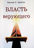Власть верующего (белая обложка)