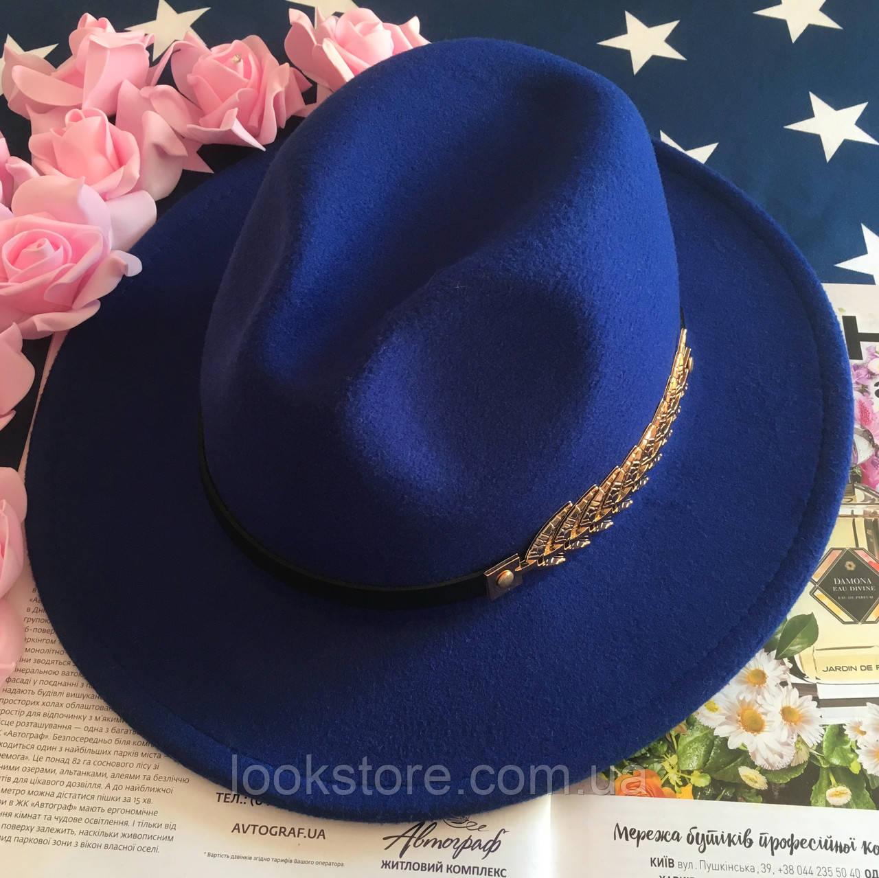 Шляпа Федора унисекс с устойчивыми полями Gold синяя (электрик)