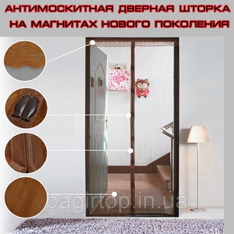 Антимоскитная штора на магнитах 210х110см коричневая отличного качества