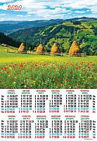 """Настенный листовой календарь формата А2 """"Природа"""" 2020"""