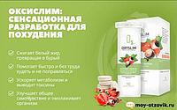 OxySlim - Шипучие таблетки мощное средство для похудения (ОксиСлим). Оптом и в розницу