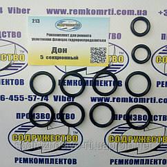 Ремкомплект уплотнительных колец фланцев гидрораспределителя 5-секционный комбайн Дон