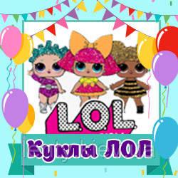 Куклы ЛОЛ/LOL (Товары для праздника)