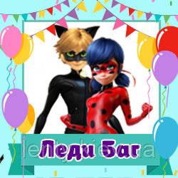 Леди Баг / Lady bug и Супер Кот (Товары для праздника)