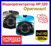 Автомобильный видеорегистратор HP 320. Режим День/ночь. Непрерывная запись. Оригинал!