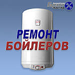 Ремонт газовых колонок и электрических бойлеров