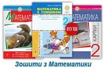 Зошити Математика 2 клас НУШ
