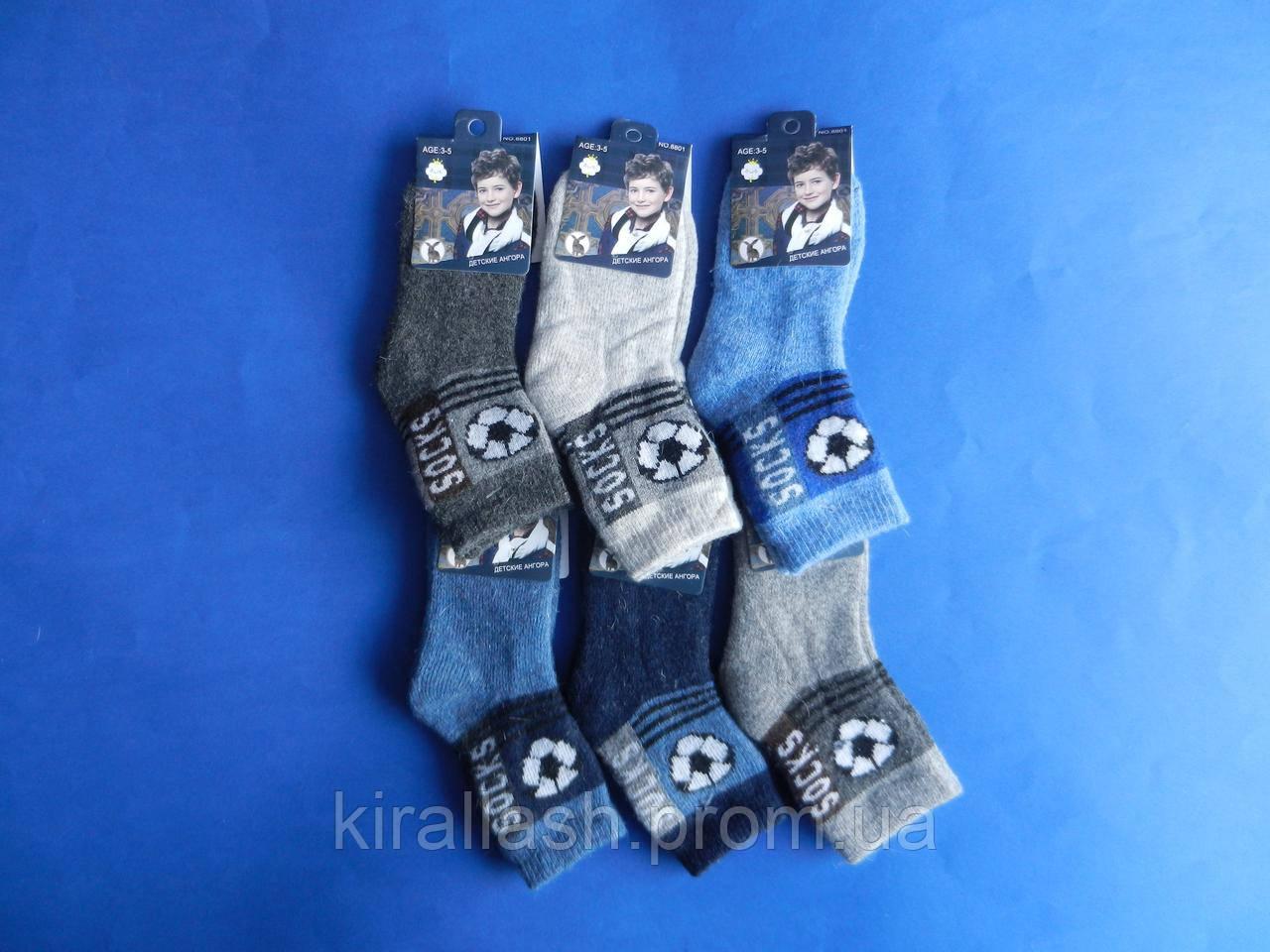 Шкарпетки ( 5-8 років ) Ангорові з вовною М'ячем для хлопчиків