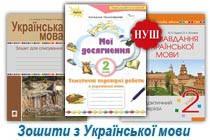 Зошити з Української мови 2 клас НУШ