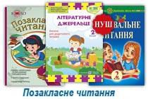Позакласне читання 2 клас НУШ