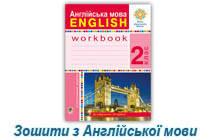 Зошити Англійська мова 2 клас НУШ