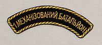 """Дужка """"1 Механізований батальйон""""  на липучке"""